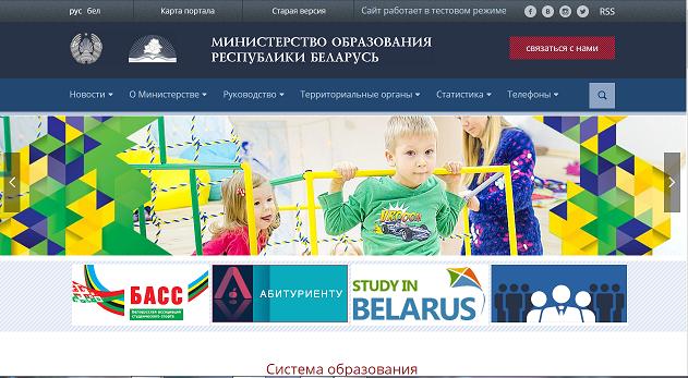 Средняя школа №144 г. Минска