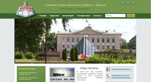 СШ №144 г. Минска
